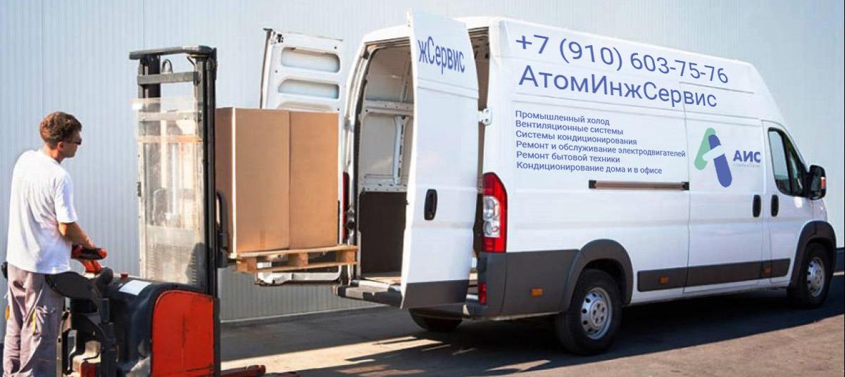 АтомИнжСервис: Доставка и оплата